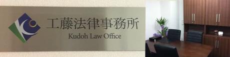 工藤法律事務所