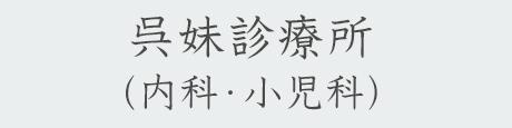 呉妹診療所(内科・小児科)
