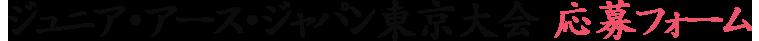 ジュニア・アース・ジャパン東京大会 応募フォーム