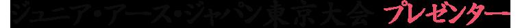 ジュニア・アース・ジャパン東京大会 プレゼンター