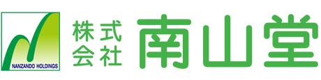 株式会社 南山堂