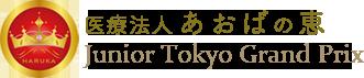 ジュニア・アース・ジャパン東京大会 公式サイト 2021年